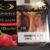 ファミマでRIZAP「苺のクリームワッフル」!さすがの低糖質でオススメ