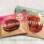 森永製菓『nanoni』は80kcal糖質10g以下!ダイエットにはここだけ注意