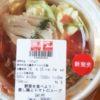 セブンイレブン『野菜を食べよう!蒸し鶏とトマトのスープ』がオススメな3つの理由