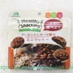 『アーモンドとオーツ麦のミニクッキー』は糖質13.8g! 森永ヘルシースナッキング